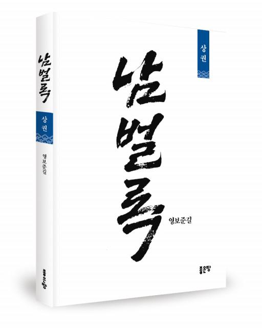 영보준길 지음, 272쪽, 1만2000원