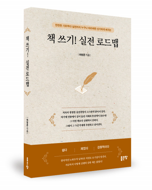 하영준 지음, 276쪽, 1만3900원