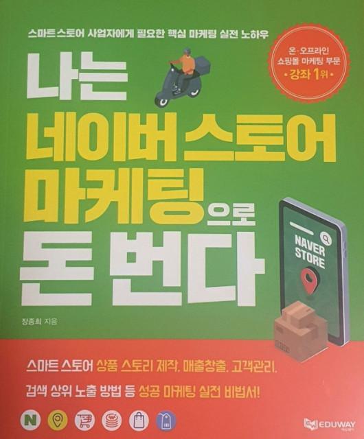 플팬스페이스 장종희 대표가 펴낸 나는 네이버스토어 마케팅으로 돈 번다 도서 표지