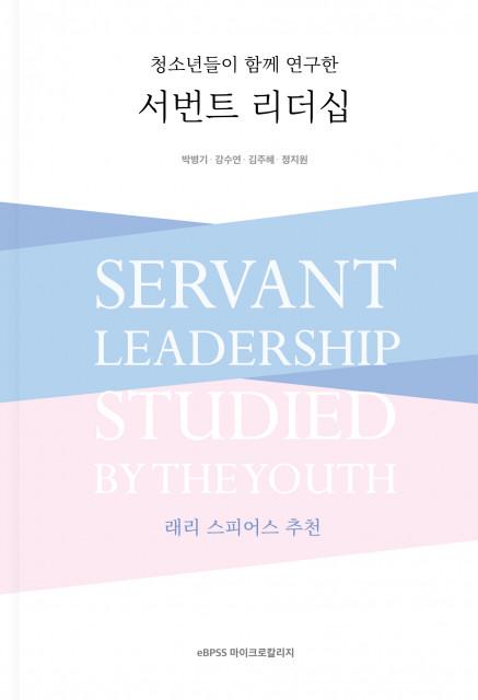 래리 스피어스가 추천한 '청소년들이 함께 연구한 서번트 리더십' 표지