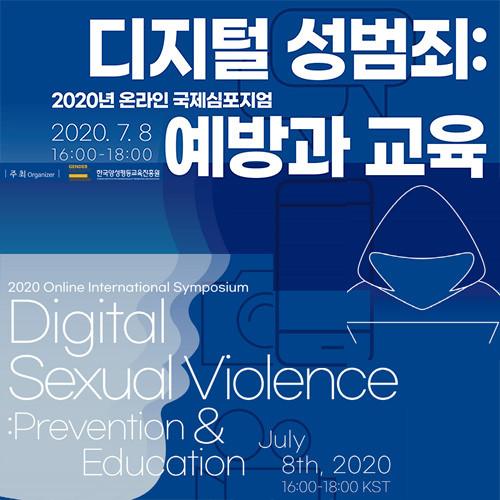 2020 온라인 국제심포지엄 '디지털 성범죄 : 예방과 교육'