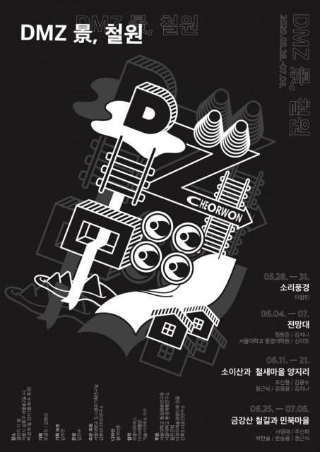 'DMZ 景, 철원' 전시 주제와 일정
