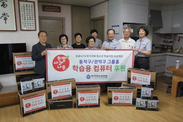 오른쪽부터 세 번째 한국청소년연맹 한기호 총재가 후원물품 전달식에 참석해 기념사진을 찍고 있다