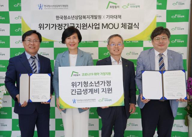 한국청소년상담복지개발원과 기아대책이 복지 사각지대 빈곤 아동·청소년 가정 지원을 위한 업무협약을 체결했다