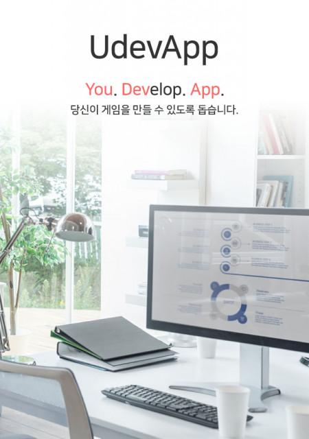 알기 쉬운 시각화 강의로 진행되는 유데브앱이 크라우드 펀딩을 실시한다 ⓒ유데브앱