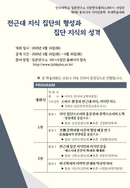 제5회 동아시아 지식인문학 국내학술대회 일정표