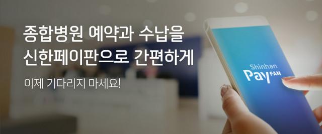 신한카드가 신한페이판 마이헬스케어 서비스를 출시한다