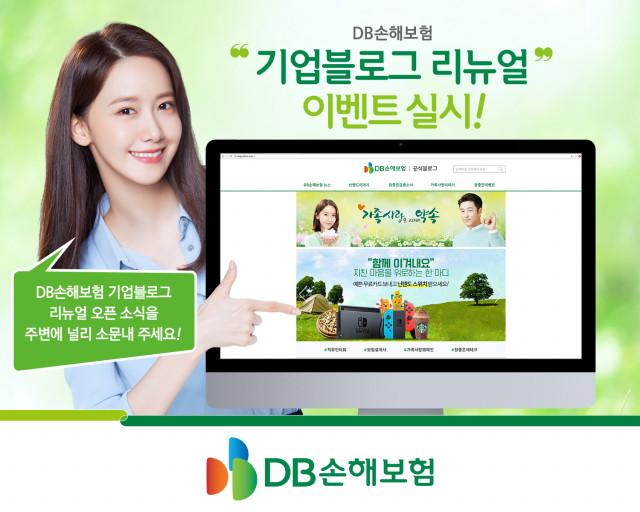 DB손해보험이 공식 기업 블로그를 리뉴얼했다