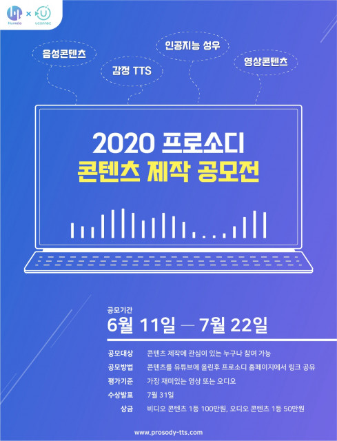 2020년 프로소디 콘텐츠 제작 공모전 포스터
