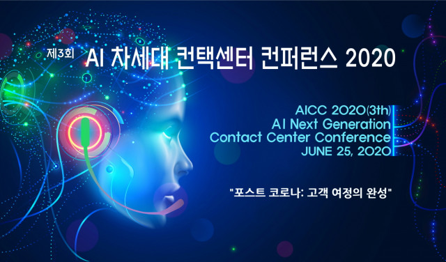 고객경험을 위한 AI 컨택센터 전략 및 구축 컨퍼런스가 개최된다