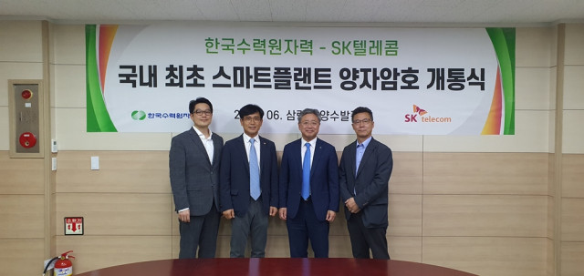 SK텔레콤이 한국수력원자력과 5G·양자암호 기반 스마트 플랜트를 본격화한다