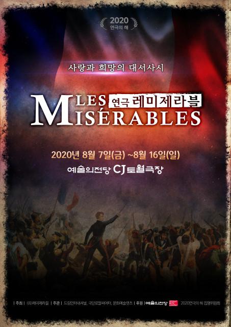 연극 '레미제라블' 포스터