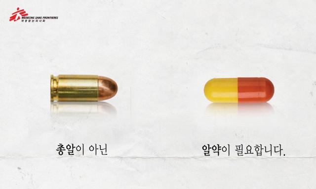 국경없는의사회 한국과 이제석 광고연구소가 한국 전쟁 70주년을 맞아 분쟁지역 의료 지원의 중요성을 알리기 위한 캠페인을 진행한다