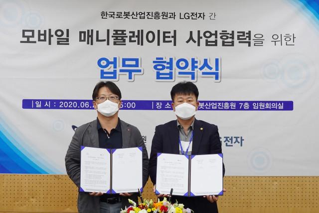 왼쪽부터 LG전자 생산기술원 이승기 선행생산기술연구소장과 한국로봇산업진흥원 우종운 인증평가사업단장이 모바일 매니퓰레이터의 안전성을 높이기 위한 업무협약을 체결하고 기념촬영을 하고 있다