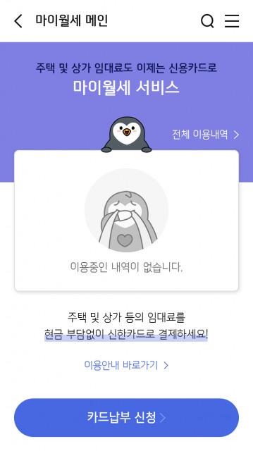 신한카드가 혁신금융서비스 제5탄 My월세를 론칭했다