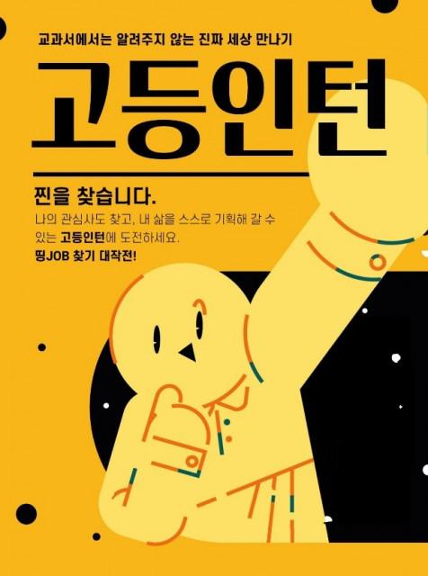피어스쿨x유쓰망고에서 운영하는 '고등인턴' 프로그램 안내 포스터