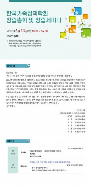 한국가족정책학회 창립총회 및 창립세미나: 코로나19로 인한 가족·일상의 변화와 가족정책의 과제