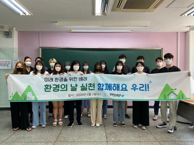 '미래 환경을 위한 배려, 환경의 날 실천 함께해요'에 동참한 대학생들