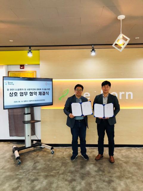 왼쪽부터 드림셰어링 김항석 대표와 벤처포트 박완성 대표는 암 관련 (소셜)벤처 및 사회적경제 생태계 조성을 위한 MOU를 체결했다