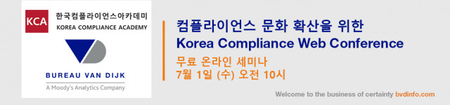 한국컴플라이언스아카데미와 뷰로반다익이 Korea Compliance Web Conference를 공동 개최한다