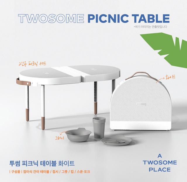 투썸플레이스가 출시한 '피크닉 테이블 화이트'