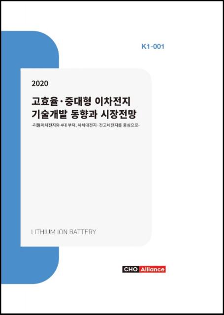 씨에치오 얼라이언스가 발간한 '2020년 고효율·중대형 이차전지 기술개발 동향과 시장전망' 보고서 표지