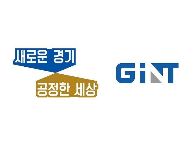 긴트가 경기도 투자 컨퍼런스에서 최우수기업으로 선정됐다