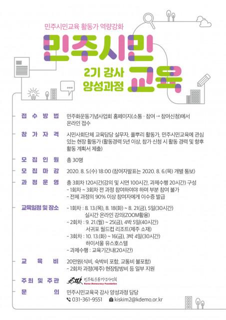 민주화운동기념사업회의 민주시민교육 강사 양성과정 참여자 모집 포스터