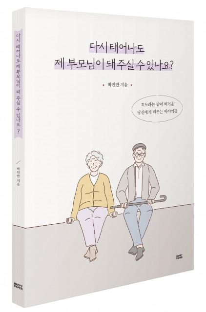박인만 지음, 256쪽, 1만3500원
