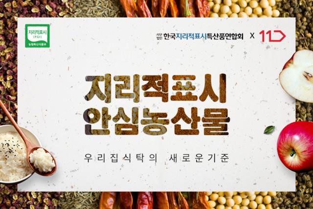 한국지리적표시특산품연합회는 11번가에서 지리적표시 전국 3대 명품쌀 긴급공수를 시작으로 지역특산 명품 농산물에 대해 온라인 판매를 지원한다