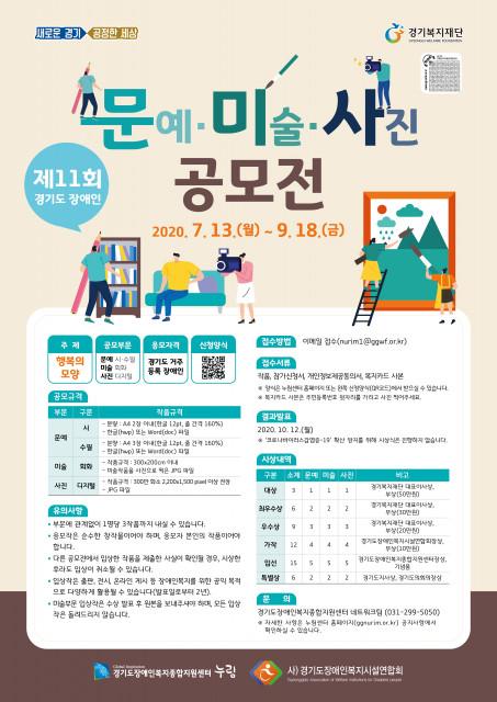 누림센터가 개최하는 '제11회 경기도 장애인 문예 미술 사진 공모전' 포스터