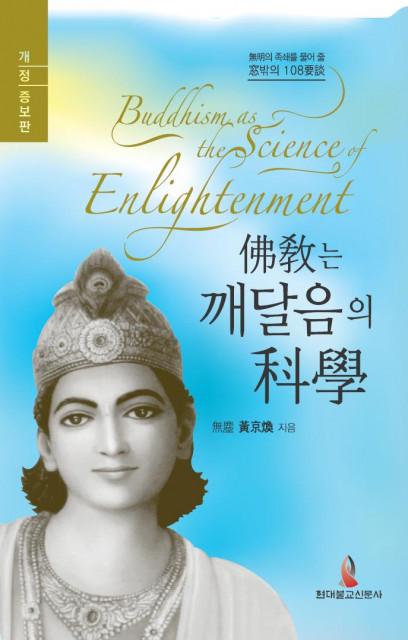 불교는 깨달음의 과학 표지