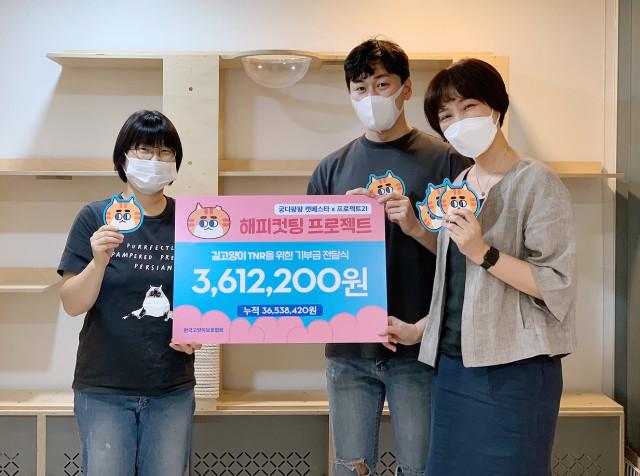 한국고양이보호협회 입양센터에서 진행된 기부금 전달식