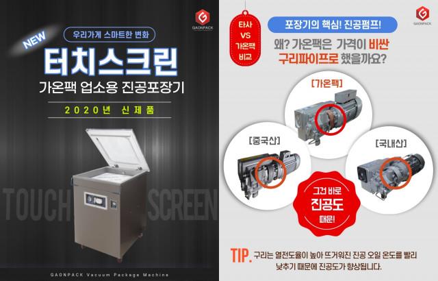 진공포장기 전문 제작 업체 가온팩이 터치스크린 컨트롤러 기능이 적용된 진공포장기 신제품을 선보인다