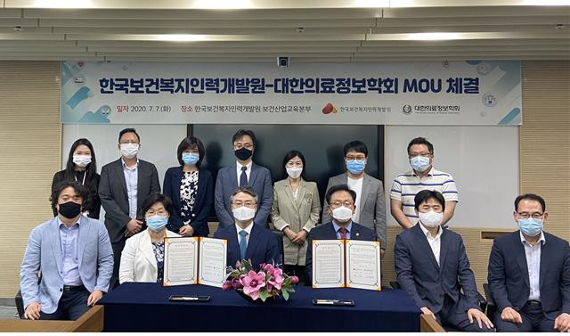 한국보건복지인력개발원-대한의료정보학회 간 MOU 체결 모습