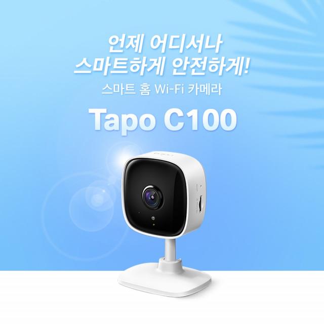 티피링크 코리아가 Tapo C100 홈 보안 Wi-Fi 카메라를 출시했다