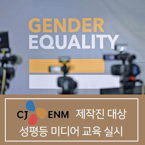 한국양성평등교육진흥원이 CJENM 제작진을 대상으로 성평등 미디어 교육을 실시한다