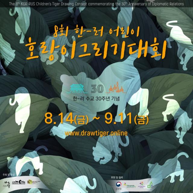 한-러 수교 30주년 기념 제8회 한-러 어린이 호랑이그리기대회 포스터