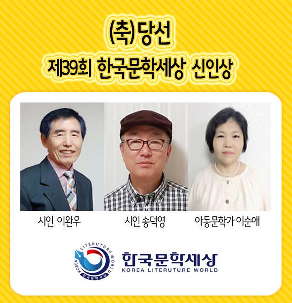 왼쪽부터 제39회 한국문학세상 신인상 당선자 이완우 시인, 송덕영 시인, 이순애 아동문학가
