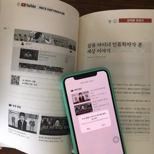 이은북이 출간한 유튜브 트렌드 2020이 제7회 대한민국 전자출판대상에서 우수상을 수상했다