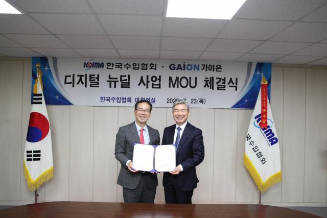 왼쪽부터 가이온 강현섭 대표와 한국수입협회 홍광희 회장이 디지털 뉴딜 데이터 분야 사업화를 위한 업무협약을 체결했다