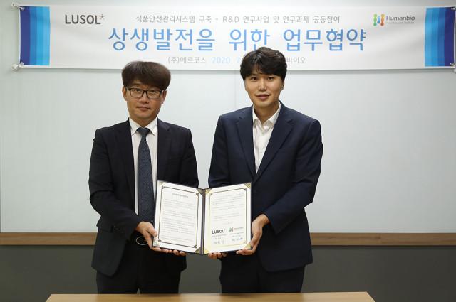 대한민국 유아식품 전문 브랜드 루솔과 휴먼바이오 식품분석연구원이 업무협약을 체결했다