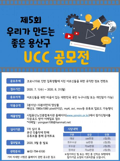 시립용산노인종합복지관이 실시하는 제5회 우리가 만드는 좋은 용산구 UCC 공모전 포스터