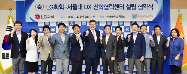서울대학교 공과대학이 LG화학과 DX 산학협력센터 설립 협약식을 개최했다