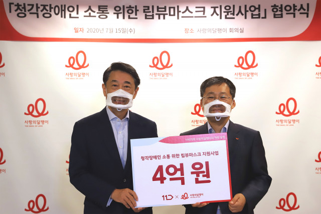 사랑의달팽이와 11번가가 서울 중구 사랑의달팽이 회의실에서 업무협약을 맺은 뒤, 왼쪽부터 사랑의달팽이 오준 수석부회장과 11번가 이상호 사장이 기념 촬영을 하고 있다