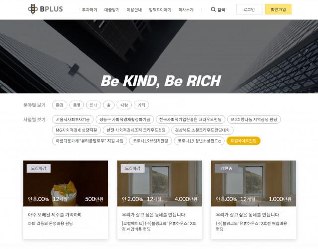 IFK임팩트금융과 한국사회가치연대기금, 비플러스가 지역의 새로운 가치를 만드는 로컬크리에이터를 위한 임팩트금융사업 '로컬메이트펀딩' 신청자를 모집 중이다