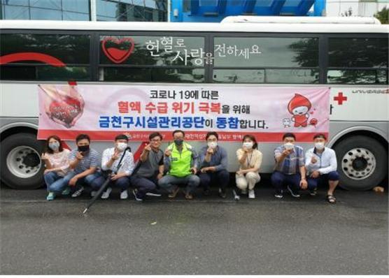 금천구시설관리공단이 사랑의 헌혈 행사를 진행했다