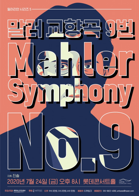 말러리안 시리즈 5 포스터