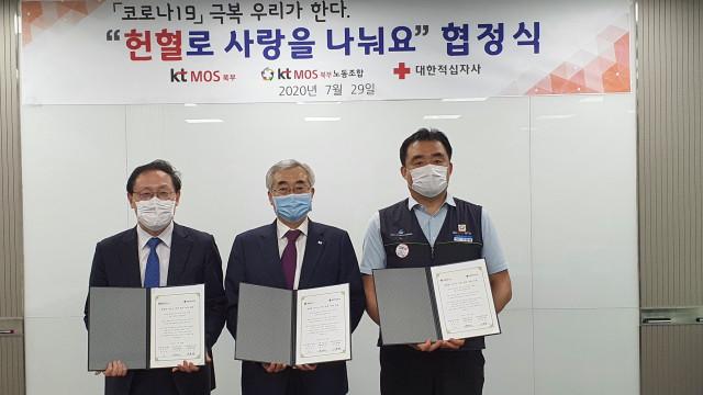 왼쪽부터 kt MOS북부 김성인 대표이사, 조남선 혈액관리본부장, kt MOS북부 노동조합 이윤재 위원장이 '헌혈로 사랑을 나눠요! 헌혈릴레이 캠페인' 업무 협약식에서 기념 촬영을 하고 있다
