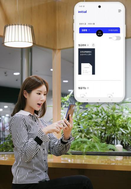SK텔레콤이 종이 서류 제출 없는 휴대폰 보험 시대를 연다